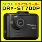 ドライブレコーダー ユピテル DRY-ST700P FULL HD高画質  HDR&Gセンサー搭載 地デジノイズ対策済 LED式信号機対応