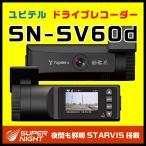 ドライブレコーダー ユピテル SN-SV60d STARVIS搭載 SUPER NIGHTモデル FULL HD高画質 無線LANでスマホとつながる