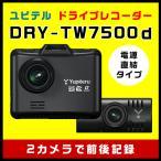 ドライブレコーダー ユピテル DRY-TW7500d 前後2カメラで録画 電源直結モデル