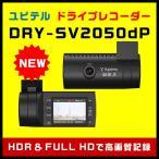 ドライブレコーダー ユピテル DRY-SV2050dP ブラケット一体型 HDR&FULL HD録画