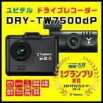 【ポイント5倍&セール価格】 ドライブレコーダー ユピテル DRY-TW7500dP 前後2カメラで録画 2019年新製品