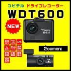 ユピテル 前後2カメラ搭載ドライブレコーダー WDT600 前後200万画素 GPS Gセンサー 衝撃録画 搭載 対角 フロント153 リア125   特定WEB販売店限定モデル  WDT600