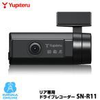 あおり運転に効果絶大:新製品 リア専用ドライブレコーダーユピテル SN-R11  夜間も鮮明STARVIS搭載 SUPER NIGHTモデル GPS&Gセンサー&HDR搭載 FullHD