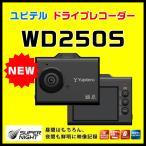 リアにも最適:超広角ドライブレコーダー ユピテル WD250S SUPER NIGHTモデル FULL HD高画質&HDR&Gセンサー搭載