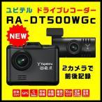 ドライブレコーダー 前後2カメラ ユピテル RA-DT500WGc WEB限定 シガープラグ電源 取説ダウンロード版