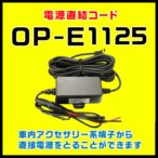 5Vコンバーター付電源直結コード ユピテル OP-E1125 DRY-TW8500d DRY-TW7500d DRY-TW7000cなど対応(本体と同梱可)
