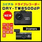 前後2カメラ 2019年新製品 ドライブレコーダー ユピテル DRY-TW8500dP 前後ともFull HD高画質&広角