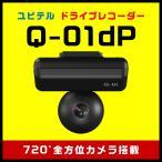 ドライブレコーダー ユピテル marumie(マルミエ) Q-01dp 全天球モデル