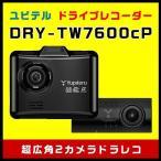 【ポイント10倍】ドライブレコーダー ユピテル DRY-TW7600cP 前後2カメラ超広角・FULL HD高画質 GPS&HDR&アクティブセーフティ シガープラグコード