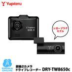 【新発売】ドライブレコーダー ユピテル DRY-TW8650c 前後2カメラFull HD・GPS&HDR&アクティブセーフティ搭載 シガープラグコード