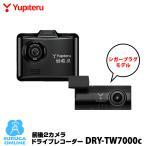 【新発売】ドライブレコーダー ユピテル DRY-TW7000c 前後2カメラ・GPS&HDR&アクティブセーフティ搭載 シガープラグコード