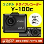 【新製品・新発売】前後2カメラ高画質ドライブレコーダー ユピテル Y-100c 夜間も鮮明STARVIS搭載 SUPER NIGHTモデル GPS&Gセンサー&HDR搭載 FullHD