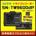 【特別特価&ポイント5倍】前後FullHD高画質2カメラドライブレコーダー ユピテルSN-TW9600dP+駐車監視オプション品セット 常時衝撃録画&GPS&HDR&STARVIS