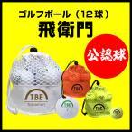 【選べる3色】TOBIEMON ゴルフボール飛衛門(とびえもん)2ピース メッシュバッグ12球入り【R&A公認球】