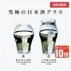 2位 廣田硝子『究極の日本酒グラス 蕾・花グラス 2個セット』