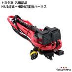 パーツ H4/2灯式→HID4灯変換ハーネスKIT (インジケータ不点灯防止ユニット付) 車検対応
