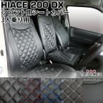 ハイエース 200系 パーツ DX フロント用 シートカバー 選べる4色