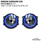キャラバン NV350  E26系 パーツ 純正タイプ リングイルミフォグランプ ブルー 左右