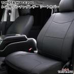 ハイエース 200系  パーツ S-GL パンチングレザー シートカバー