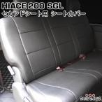 200系ハイエース S-GL シートカバー ステッチ4色  セカンド用