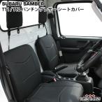 スバル サンバートラック TT1 TT2 パンチングレザー シートカバー