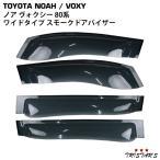トヨタ ノア ヴォクシー 80系 専用 ワイドタイプ スモークドアバイザー 4P セット TNC