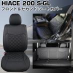 ハイエース 200系 標準 ワイド S-GL フロント リア シートカバー 運転席 助手席 後部座席 カスタム ドレスアップ 内装