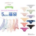 (アモスタイル)AMO'S STYLE WEB限定 ショーツ5枚セット福袋