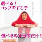 コップのすち子 フチ子 ふち子 関西限定 吉本新喜劇 お笑い芸人