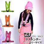 サスペンダー 3カラー フリーサイズ カジュアル サスペンダー おしゃれ ウェストベルト ダンス衣装 キッズダンス ヒップホップ 衣装 HIPHOP dance kids