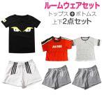 ルームウェアセット トップス+パンツ 2点セット 半袖 Tシャツ ショートパンツ ホットパンツ 短パン ダンス 半そでシャツ パジャマ 部屋着 キッズ 子供