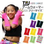 Yahoo!おもしろはんぶん〔カラー メッシュ グローブ 2個組 9カラー〕キッズ グローブ カラー カラフル 子ども 子供 手袋 ロング グローブ ダンス 衣装 小物 イベント コスプレ