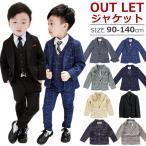 【訳あり】OUTLET アウトレット ジャケット 上着 男の子 スーツ フォーマル 卒業式 入学式 子供フォーマル 男の子 子供スーツ キッズ