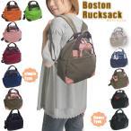 ボストン2Wayリュック 撥水ナイロン×合成皮革 軽量 ポケットいっぱい 一泊旅行  軽い 雨の日安心 ボストンリュック