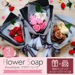 floralbijou(フローラルビジュー) 花 結婚記念日 フラワーソープ  誕生日 プレゼント (リボンブーケ)