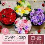 floralbijou(フローラルビジュー) 花 結婚記念日 フラワーソープ  誕生日 プレゼント (ラウンドボックス)