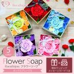 floralbijou(フローラルビジュー) 花 結婚記念日 フラワーソープ  誕生日 プレゼント (ボックスアレンジS)