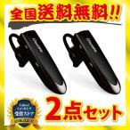2点セット Glazata Bluetooth 日本語音声ヘッドセット V4.1 超大容量イヤホン 30時間通話可 EC200 黒