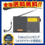 XHDATA D-808 FM AM SW LW AIR SSB DSP RDS 高感度受信ポータブルラジオ オートオフ機能付き 内蔵充電池式ラジオ