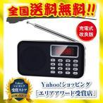 ラジオ 小型  fmラジオ 防災ラジオ 充電式 ポータブルラジオ AM ワイドFM対応 スピーカー付 USB SDカード対応 Newiy Start