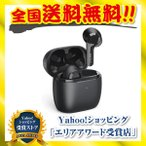 2020 iF & CES受賞 EarFun Air Bluetooth 5.0ワイヤレスイヤホンタッチ式35時間再生 IPX7防水 PSE認証済 黒
