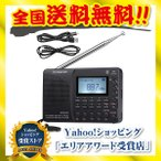 ZHIWHIS FM AM SW ラジオ レコーダー MP3プレーヤー 充電式 大容量電池 LCD画面 日本語ディスプレイ 収納袋付 日本語取説付 白