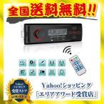 カーオーディオ 1din bluetooth POMILE カーステレオ Bluetoothハンズフリー通話 日本語マニュアル付き