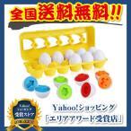 モンテッソーリ 教育おもちゃ 知育玩具 マッチング卵 Bacolos 形合わせ はめ込みパズル 12個 幼児おもちゃ 6カラー 12形状 図形