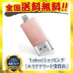 【Apple認証 (Made for iPhone取得)】 Omarsフラッシュドライブ 2 USBメモリコネクタ付きiPhone iPad iPod touchの容量不足解消  (32Gローズゴールド)