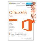 Microsoft Office 365 Solo 1年 カード版