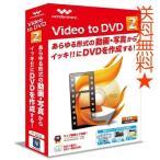 �ȥ������ Video to DVD 2 ��ñ���'�DVD�������ե�