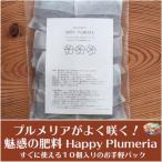 【プルメリアが良く咲く!】魅惑の肥料 Happy Plumeria (10個入り)