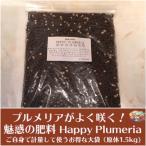 Yahoo!Tropical Village Market【プルメリアが良く咲く!】魅惑の肥料 Happy Plumeria (お得な原体1.5kg)