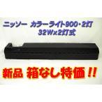 【新品・箱なし】 ニッソー カラーライト900 32Wx2灯式 90cm水槽用蛍光灯